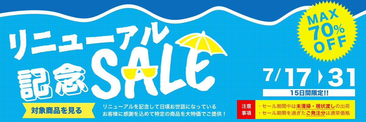 リニューアル記念セール!!